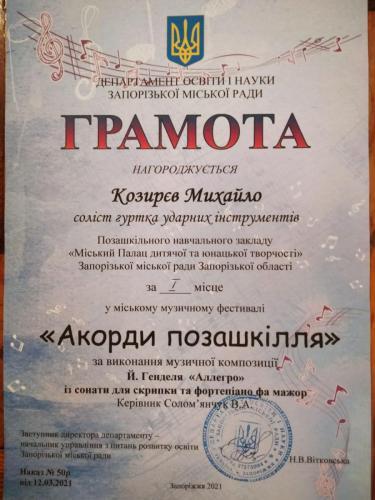 Акорди позашкілля Козирєв М.,Ім